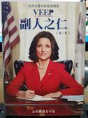 R00-013#正版DVD#副人之仁 第一季(第1季) 2碟#歐美影集#影音專賣店