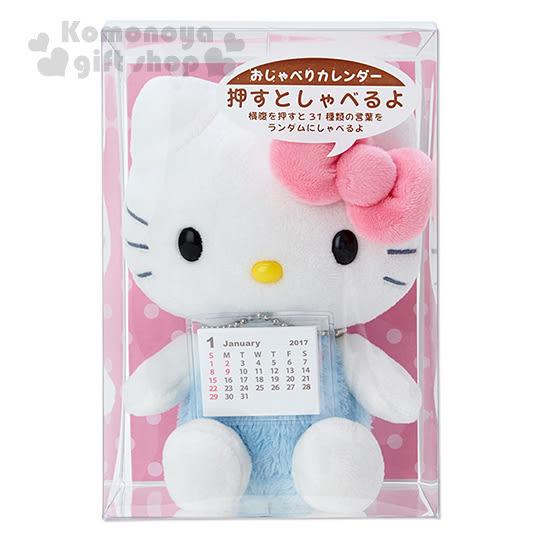 〔小禮堂〕Hello Kitty 2017有聲絨毛玩偶月曆《白.坐姿.藍衣.桌上型》4901610-67820