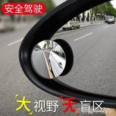 後視鏡 汽車後視鏡小圓鏡倒車盲點鏡360度無邊超清可調高清輔助反光盲區 免運