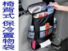 日本 大容量 多功能椅背式保冷溫置物包 置物袋 紙巾盒套 椅背掛袋【SV6242】BO雜貨