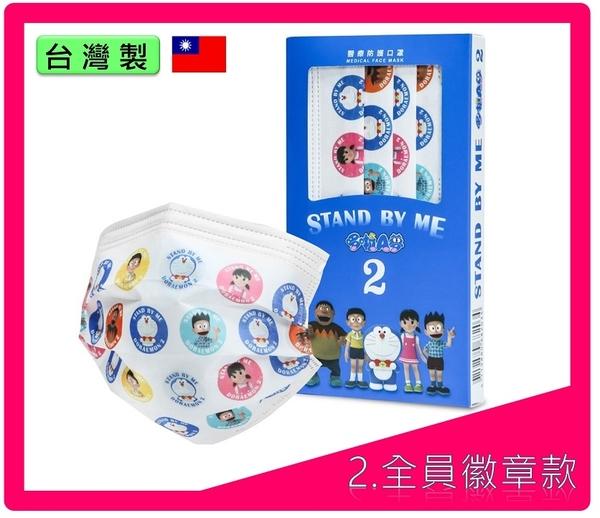 『現貨』哆啦A夢口罩 上好醫療口罩 10入/盒 成人款 兒童款