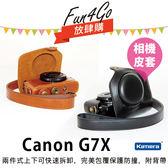 放肆購 Kamera Canon G7X 相機皮套 兩件式 相機包 復古皮套 內附背帶 保護套 相機套