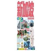 新加坡旅遊全攻略(第6刷)