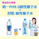 【免運直送】統一PH9.0鹼性離子水80...