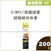 寵物家族-GIMPET德國竣寶超級維他命膏(無糖配方)200g