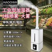 補水儀 保鮮加濕器大型商用水果超市噴霧機-降價直出