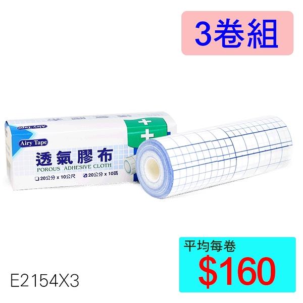 【醫康生活家】Airy Tape 透氣膠布 (20公分 x 10 碼) ►►3卷組