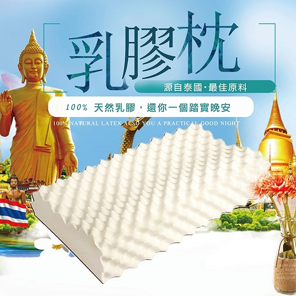 枕頭 100%泰國天然乳膠枕 泰式大顆粒人體工學枕(超取限2顆) Minis居家