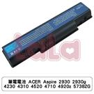 筆電電池 ACER Aspire 2930 2930g 4230 4310 4520 4710 4920z 5738ZG