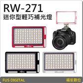 【福笙】ROWA RW-271 迷你輕巧型 LED 補光燈 內建大容量鋰電池 雙色溫及亮度調整