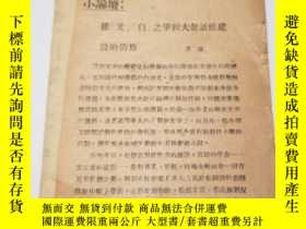二手書博民逛書店罕見出版消息Y4043 艾菲 出版消息編輯部 出版1934