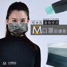 MC 口罩套 口罩防護套 台灣製造...