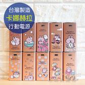菲林因斯特《 卡娜赫拉 小金磚行動電源 》 台灣製造 Kanahei 兔兔 P助 玫瑰金 5200mAh USB