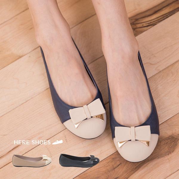 [Here Shoes]3色 細紋皮革質感金屬蝴蝶結鞋尖撞色設計 圓頭平底包鞋 娃娃鞋 ◆MIT台灣製─AW1086