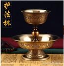 供水杯 小號純銅護法杯八吉祥雕花西藏佛教用品精美雕刻八吉祥供杯圣水杯 洛小仙女鞋