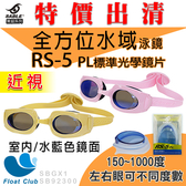 【SABLE黑貂】特價出清 RS-923全方位水域泳鏡+ RS5標準光學近視鏡片(請備註左右眼150~1000度)