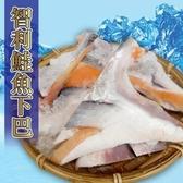 【南紡購物中心】《賣魚的家》老饕最愛智利鮭魚下巴8包組