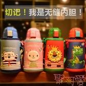 兒童保溫杯帶吸管兩用水壺 防摔寶寶幼稚園水杯【聚可愛】