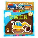 《風車童書》交通工具-小寶貝認知互動磁鐵遊戲