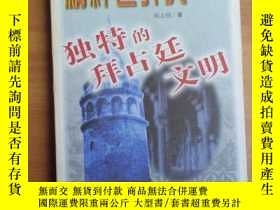 二手書博民逛書店精粹世界史罕見獨特的拜佔廷文明Y22224 陳志強 中國青年出版