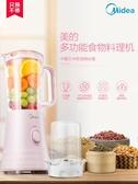 榨汁機家用水果小型全自動果蔬多功能炸果汁料理機便攜榨汁杯