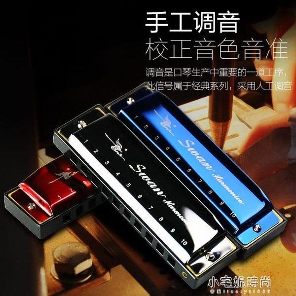 10孔布魯斯口琴男 C調兒童初學者學生藍調十孔入門小囗琴樂器『小宅妮時尚』