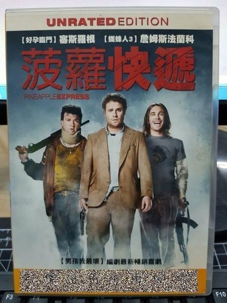 影音專賣店-P04-189-正版DVD-電影【菠蘿快遞】-塞斯羅根 詹姆斯法蘭科