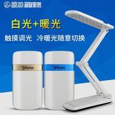 台燈護眼燈led書桌台燈摺疊家用USB充電鋰電池床頭燈臥室 「繽紛創意家居」