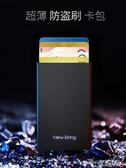 NewBring潮牌金屬錢夾超薄自動彈出式卡包男女卡夾防消磁盜刷卡套(快速出貨)