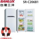 【SANLUX三洋】206L 1級節能雙門冰箱 SR-C206B1 含基本安裝 免運費