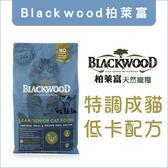 BLACKWOOD柏萊富〔特調成貓低卡保健配方,13.23磅〕