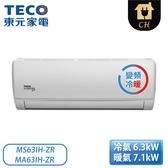 [TECO 東元]11-13坪 ZR系列 雅適變頻R410A冷暖空調 MS63IH-ZR/MA63IH-ZR