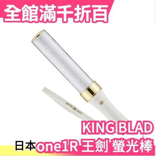 日空版 KING BLADE one1R 王劍 螢光棒 LED 15色 鈕扣電池式【小福部屋】