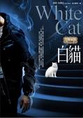 咒術家族1:白貓【城邦讀書花園】