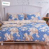 《DUYAN竹漾》天絲雙人床包三件組-花團錦簇