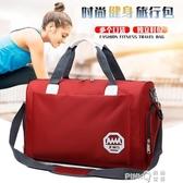 大容量旅行袋手提旅行包衣服包行李包女防水旅游包男健身包待產包(pink Q時尚女裝)