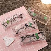 【超取299免運】小清新創意眼鏡盒 簡約可愛太陽鏡眼墨鏡盒 (隨機出貨)