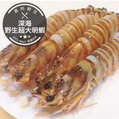 深海野生超大明蝦(450g±10%/盒)(8隻入)(食肉鮮生)