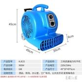 220V KJ633定時地面吹乾機大功率商用家用地毯烘乾除濕機 CJ2516『易購3c館』