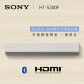 【限時加購價】SONY HT-S200F SOUNDBAR 2.1聲道單件式環繞音響聲霸