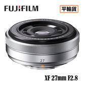 送NISI保護鏡清潔組 3C LiFe FUJIFILM 富士 XF 27mm F2.8 鏡頭 平行輸入 店家保固一年