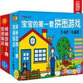 寶寶拼圖兒童益智力開發玩具男女孩幼兒早教啟蒙1-2-3-5-6歲拼版