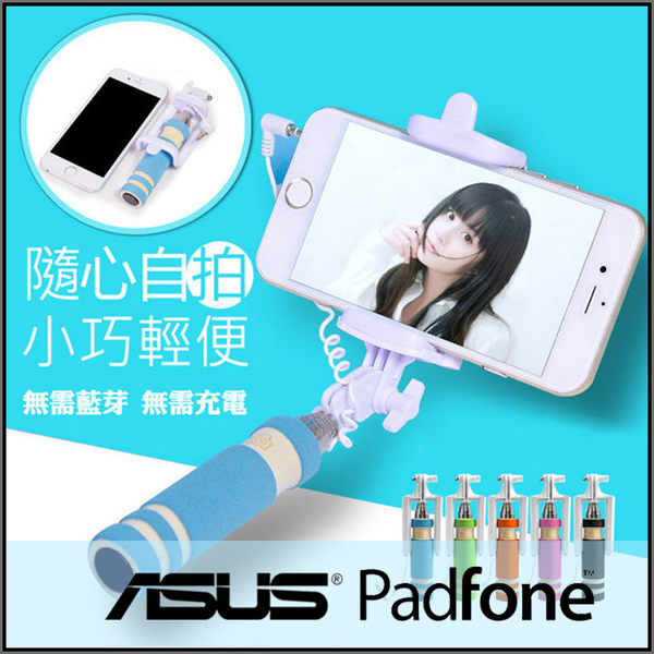 ☆Mini Monopod 迷你線控自拍棒/自拍桿/自拍神器/ASUS PadFone mini A11 4.3吋/A12 4吋/PadFone S PF500KL