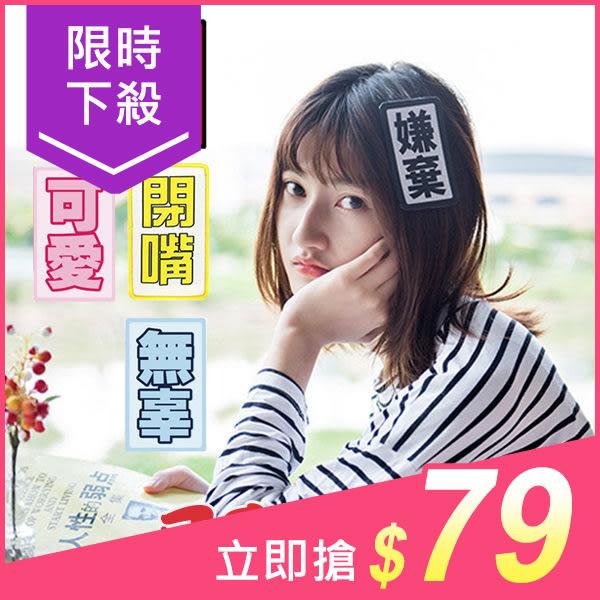 可愛造型瀏海貼(6入)【小三美日】髮貼/瀏海便利貼 原價$119