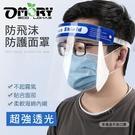 【南紡購物中心】【OMORY】全面防疫防飛沫防護面罩-2入