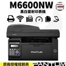 【速買通】奔圖Pantum M6600NW 黑白雷射印表機