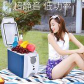 交換禮物 迷你車載冰箱小型車家兩用車用家用宿舍寢室制冷冷藏冷暖器WY