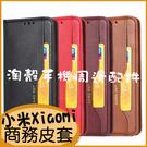 商務經典型 小米9T Pro 紅米Note7 Note6 Pro Note 8T手機殼紅米Note8 Pro0保護套 插卡磁扣側翻皮套 軟殼