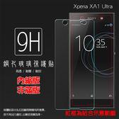 ☆Sony Xperia XA1 Ultra G3226 / L2 H4331 鋼化玻璃保護貼/高透保護貼/9H/鋼貼/鋼化貼/玻璃膜