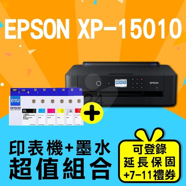 【印表機+墨水送精美好禮組】EPSON XP-15010 A3+雙網六色相片輸出印表機+T01U150~T01U650 原廠1黑5彩